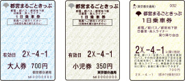 CHIKA TOKU」一日乗車券特典ガイ...